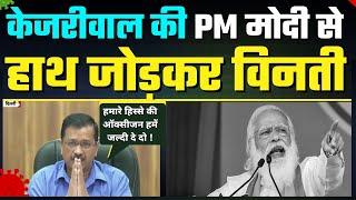 PM के साथ Meeting में CM Arvind Kejriwal की OXYGEN SHORTAGE को लेकर Narendra Modi से ज़रूरी अपील