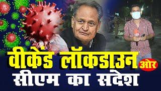 Weekend Curfew : देखिये जयपुर की सड़कों का सन्नाटा और Cm Ashok gehlot का Corona पर संदेश