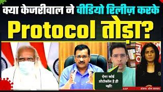 Covid Meeting में क्या Kejriwal ने Protocol तोड़ा? | Modi Kejirwal Video Conference | Raghav Chadha