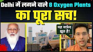 BJP के Delhi में लगने वाले 8 Oxygen Plants & PM Cares fund का सच - Exposed By Raghav Chadha on NDTV