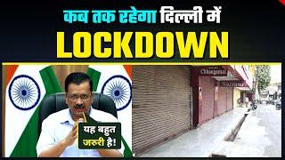 Delhi Covid Update : Arvind Kejriwal on Lockdown | Oxygen Management | #StayHomeStaySafe