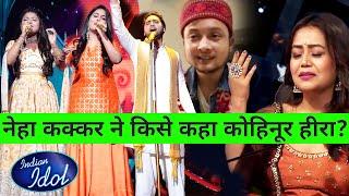 Indian Idol 12 में शानदार Performance पर Neha Kakkar ने किसे Kohinoor हीरा कहा?