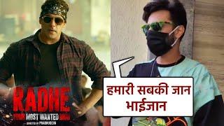 Hamari Jaan Bhaijaan, Salman Khan Ke RADHE Trailer Par Rahul Vaidya Ka Reaction
