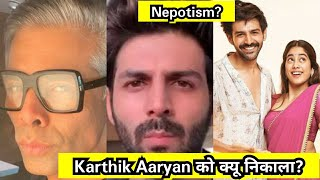 Karthik Aaryan को क्यू निकाला Dostana 2 Se? KYA Nepotism Hai Wajah!