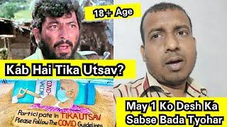 Tika Utsav Ki Tayaari Karo Dosto, 18 Saal Ke Umar Se Jyada Bade Logo Ka Is Utsav Mein Swagat Hai