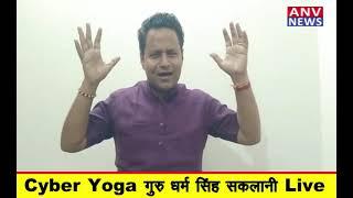 Cyber Yoga गुरु धर्म सिंह सकलानी Live