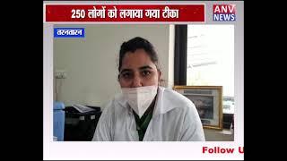 तरनतारन : तरनतारन में टीकाकरण अभियान तेज, 250 लोगों को लगाया गया टीका
