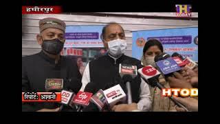 हमीरपुर के बचत भवन में CM जयराम ठाकुर ने कोविड व सूखे की स्थिति को लेकर समीक्षा बैठक की अध्यक्षता की