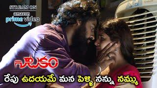 Watch Natakam Full Movie On Amazon Prime Video | రేపు ఉదయమే మన పెళ్ళి నన్ను నమ్ము | Ashish | Ashima