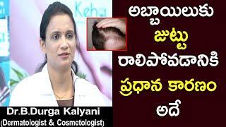 అబ్బాయిలుకు జుట్టు రాలిపోవడానికి ప్రధాన కారణం | Dr B Durga Kalyani (Dermatologist & Cosmetologist)