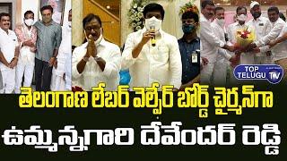Ummana Gari Devender Reddy Elected As Telangana Labour Welfare Board Chairman | Top Telugu TV