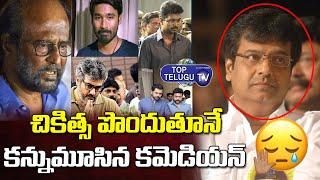 Tamil Comedian Vivek No More | Comedian Vivek Live Updates | Top Telugu TV