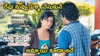 Watch Its My Life Full Movie On Amazon Prime Video | నువ్వు పెళ్ళి చేసుకునే అమ్మాయి కూడా | Karthik