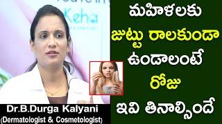 మహిళలకు జుట్టు రాలకుండా ఉండాలంటే రోజు | Dr B Durga Kalyani (Dermatologist & Cosmetologist)