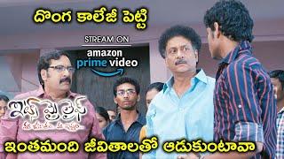 Watch Its My Life Full Movie On Amazon Prime Video | ఇంతమంది జీవితాలతో ఆడుకుంటావా | Karthik | Rubi