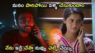 నేను ఇడ్లి చేస్తా నువ్వు చెట్నీ చెయ్యి | GV Prakash Kumar Latest Telugu Movie Scenes | Arthana
