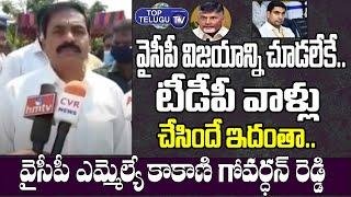 Tirupati By Elections   MLA Kakani Goverdhan Reddy Shocking Comments   YCP VS TDP   Top Telugu Tv