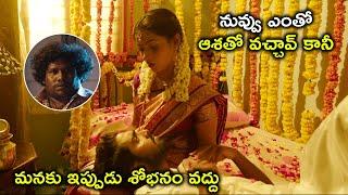 మనకు ఇప్పుడు శోభనం వద్దు | GV Prakash Kumar Latest Telugu Movie Scenes | Arthana