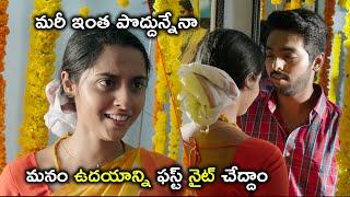 మరీ ఇంత పొద్దున్నేనా | GV Prakash Kumar Latest Telugu Movie Scenes | Arthana