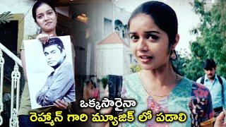 ఒక్కసారైనా రెహ్మాన్ గారి మ్యూజిక్ లో పడాలి | Telugu Movie Scenes Latest | Colors Swathi | Kamaraju
