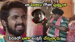 వీడెవడో బాగా ఇంప్రెస్ చేస్తున్నాడు | GV Prakash Kumar Latest Telugu Movie Scenes | Arthana