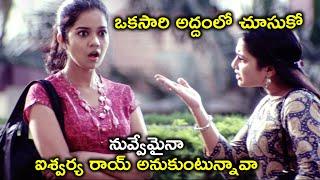 ఒకసారి అద్దంలో చూసుకో | Telugu Movie Scenes Latest | Colors Swathi | Kamal Kamaraju