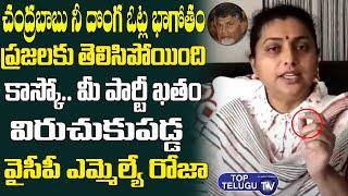 YCP MLA Roja Shocking Comments On Chandra Babu   Tirupati By Elections   Top Telugu TV
