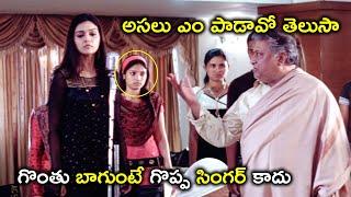 అసలు ఎం పాడావో తెలుసా | Telugu Movie Scenes Latest | Colors Swathi | Kamal Kamaraju