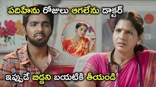 ఇప్పుడే బిడ్డని బయటికి తీయండి | GV Prakash Kumar Latest Telugu Movie Scenes | Arthana