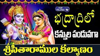 Sri Rama Navami Celebrations At Bhadradri Temple |Sri Rama Navami 2021 | Top Telugu TV