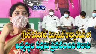 TRS Releases First List of Candidates for GWMC Election | TRS Party | Telangana | Top Telugu TV