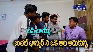 Basthi Boys Hilarious Fun With Bullet Bhaskar | Basthi Boys Web Series | Top Telugu TV