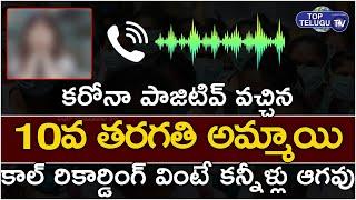 కరోనా పాజిటివ్ వచ్చిన 10వ తరగతి అమ్మాయి కాల్ రికార్డింగ్ |APNews | NaraLokesh |YS Jagan |TopTeluguTV
