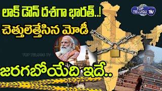 లాక్ డౌన్ దిశగా భారత్ .. ?  | National Wide Lock Down | Corona Second Wave | Top Telugu Tv