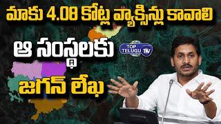 మాకు 4.08 కోట్ల వ్యాక్సిన్లు కావాలి ఆ సంస్థలకు జగన్ లేఖ | YS Jagan | AP News Today | Top Telugu TV