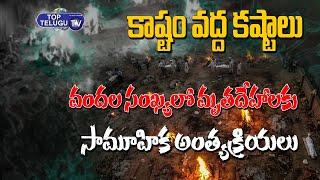 కాష్టం వద్ద కష్టాలు... | Corona Second Wave | Corona Cases In India | Top Telugu TV