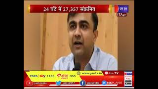 Corona Positive in Lucknow | DM and ACS Kahagal Corona Positive | 24 घंटे में 27 357 संक्रमित