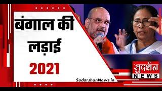 बंगाल की लड़ाई 2021