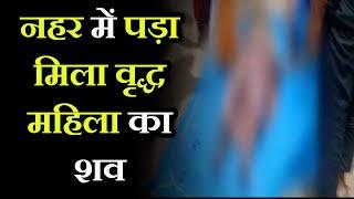Bijnor News |  नहर में पड़ा मिला वृद्ध महिला का शव, Police जांच पड़ताल में जुटी, मचा हड़कंप