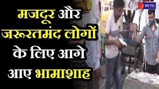 Rajasthan Corona Update   Curfew In Rajasthan   मजदूर और जरूरतमंद लोगों के लिए आगे आए भामाशाह
