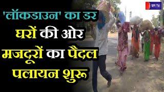 Rajasthan Curfew News   Corona New Guideline   'लॉकडाउन' का डर, घरों की ओर मजदूरो का पैदल पलायन शुरू