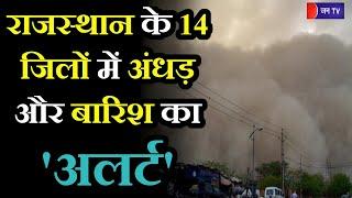 Rajasthan Weather News | Rajasthan Weather Alert  | राजस्थान के 14 जिलों में अंधड़ और बारिश के आसार