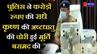 UP Fatehpur News | पुलिस ने करोड़ों रुपए की राधे - कृष्ण की अष्टधातु की चोरी हुई मूर्ति बरामद की