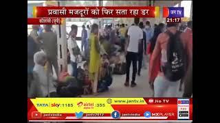 Kaushambi (UP) News | लॉकडाउन के डर से बसों में बढ़ी भीड़, प्रवासी मजदूरो को फिर सता रहा डर | JAN TV