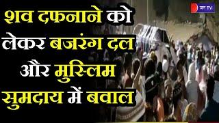Banda Crime News | UP Banda News | बांदा में शव दफनाने को लेकर बजरंग दल और मुस्लिम सुमदाय में बवाल