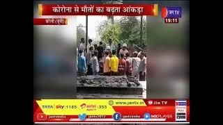 Bareilly News | corona in Bareilly | कोरोना से मौतों का बढ़ता आंकड़ा, शव जलाने को लेकर हुई मारपीट