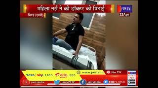Bhind (MP) News |  महिला नर्स ने की डॉक्टर की पिटाई, छेड़छाड़ का लगाया आरोप Video हुआ Viral | JAN TV