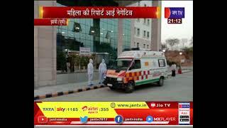 Jhansi News   कोविड - वार्ड की चौथी मंजिल से कूदी महिला, महिला की रिपोर्ट आई नेगेटिव   JAN TV