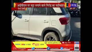 Bhind (MP) News |  IPL पर सट्टा लगाने वाले गिरोह का पर्दाफाश, लाखो की नगदी सहित 3 आरोपी गिरफ्तार