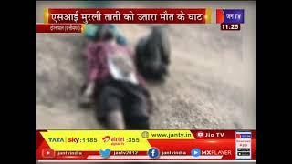Dornapal (Chhattisgarh) News | नक्सलियों ने की हत्या,एसआई  Murali Tati को उतारा मौत के घाट | JAN TV